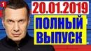 Воскресный вечер с Владимиром Соловьевым 20.01.2019