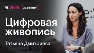 Цифровая #живопись - Татьяна Дмитриева (Академия re:Store)