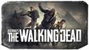 ХОДЯЧИЕ МЕРТВЕЦЫ ● OVERKILLs The Walking Dead