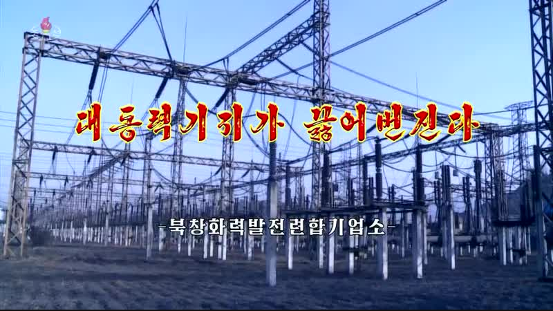 대동력기지가 끓어번진다 -북창화력발전련합기업소-