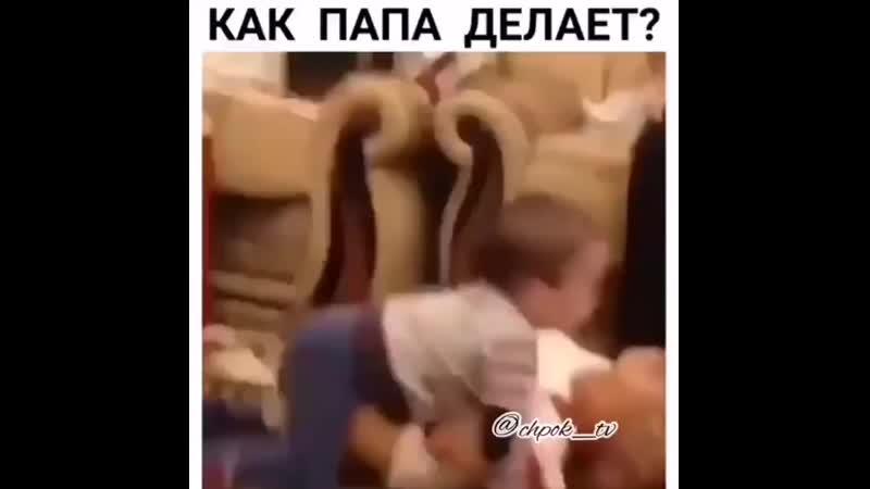 Как папа делает 😅🤣😂