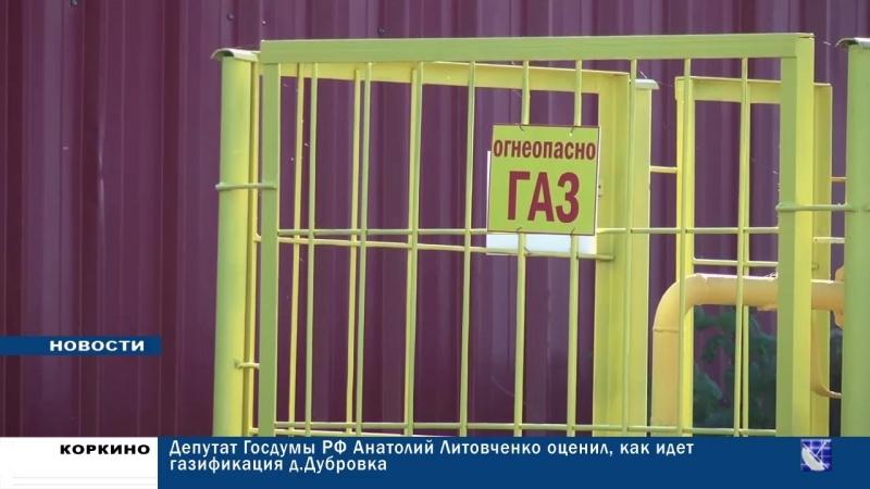 Депутат Госдумы РФ Анатолий Литовченко оценил как идет газификация деревни Дубровка