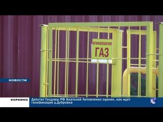 Депутат Госдумы РФ Анатолий Литовченко оценил, как идет газификация деревни Дубровка