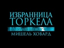ИЗБРАННИЦА ТОРКЕЛА Мишель Ховард серия Далекие миры 1