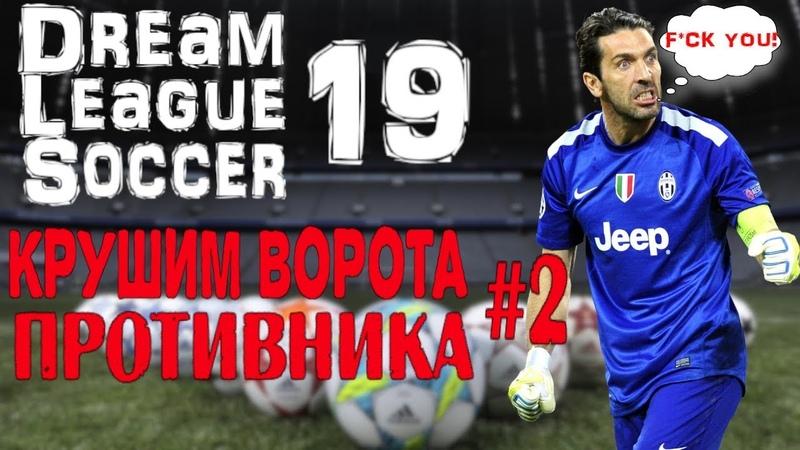 Dream League Soccer 2019 - ОЧЕРЕДНАЯ ПОБЕДА! Прохождение Академии Дивизионов