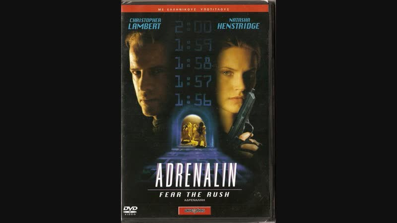Адреналин(Короткая версия) / Adrenalin: Fear the Rush (1996) VHS,Визгунов,VHSRip.720