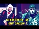 АНДЕГРАУНДИ ТОЧИК БЕ UGP JAVLON Ugp Javlon 2018