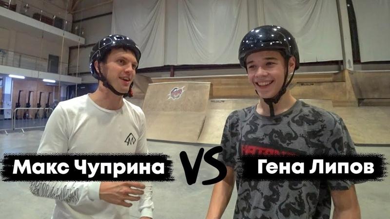 ОТЕЦ VS СЫН | GAME OF BIKE | BMX