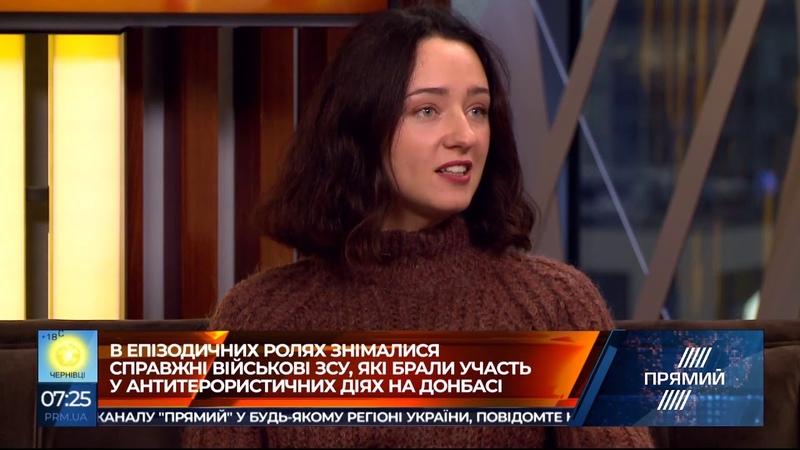 Режисер фільму Позивний Бандерас та Юлія Чепурко в гостях у Прямого