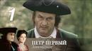 Петр Первый Завещание Серия 1 2011 @ Русские сериалы