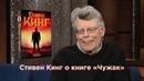 Стивен Кинг рассказывает о своём новом романе «Чужак» (The Outsider)