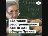 Школьники из поселка Таежный оскорбили Путина ROMB