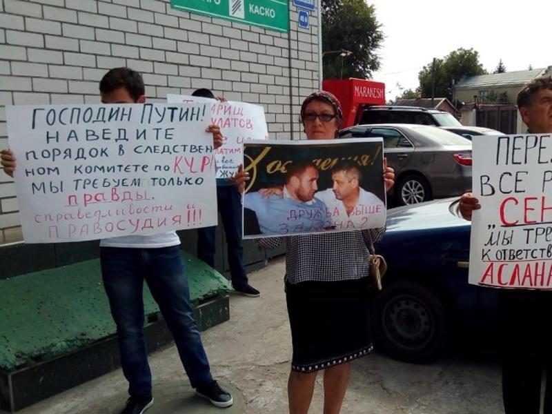 Пикет Следственного комитета КЧР по убийству