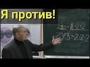 Против чего в математике я выступаю. Рыбников Ю.С