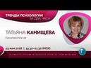 Тренды психологии № 15 Кинезиология Татьяна Канищева