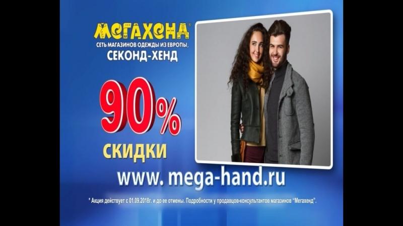Мегахенд одежда из Европы. Модно, качественно, недорого. Эксклюзивные и брендовые вещи с сумасшедшей скидкой 90 %. Мегахенд о