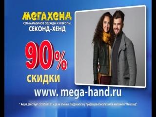 Друзья! Познакомьтесь с нашим новым партнером - Мегахенд одежда из Европы. Модно, качественно, недорого. Эксклюзивные и брендовы