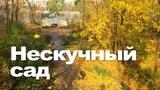 НЕСКУЧНЫЙ САД старый парк Москвы