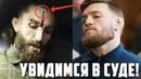 КИЕЗА ПОДАЕТ В СУД НА КОНОРА, АЛЬДО ОТКЛОНИЛ ВЫЗОВ ЗАБИТА, СПАРИНГИ КОНОРА К UFC229