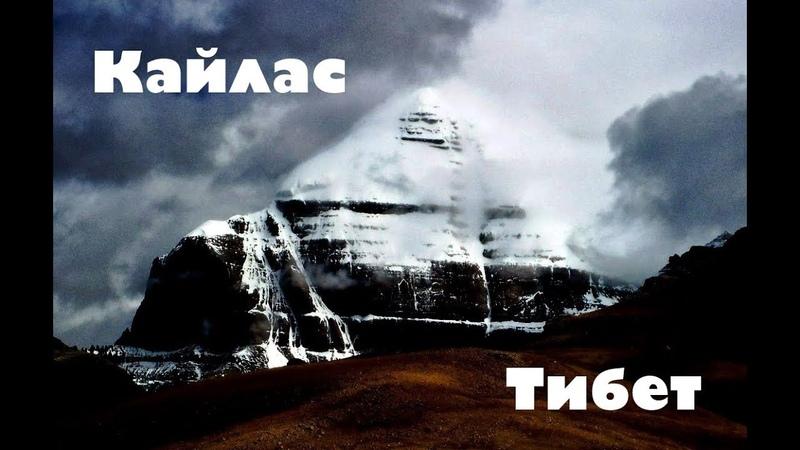 Загадочный Тибет Кора вокруг Кайласа Эксклюзивный фильм