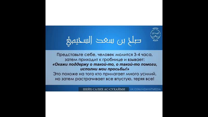 Не будьте слабыми в Таухиде! Шейх ас-Сухайми