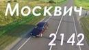 ПОСЛЕДНИЙ МОСКВИЧ обзор Москвич 2142