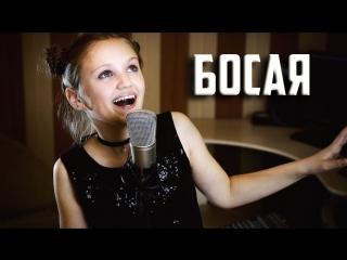 Ксения Левчик - Босая (2Маши Cover) • Беларусь | 2018