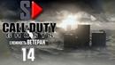 Call of Duty Ghosts (сложность Ветеран) - 14 Город грехов
