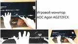 Игровой монитор AOC Agon AG272FCX (Unpacking)