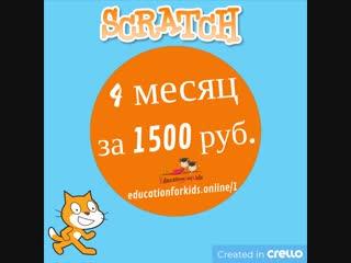 онлайн видео курс по программированию на Scrath от Дениса Голикова