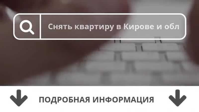 Снять/Сдать квартиру - vk.com/realty_610000