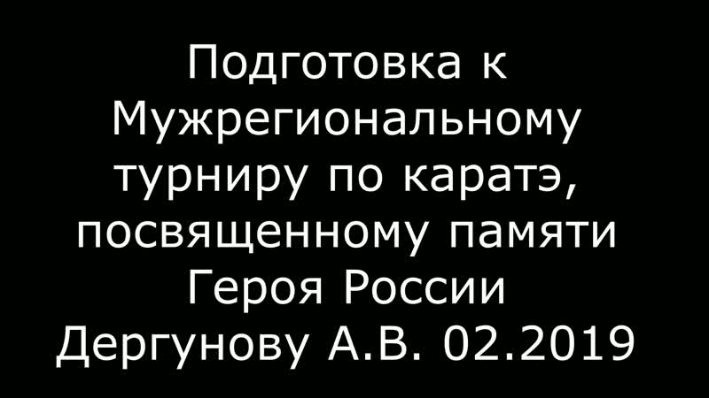 До турнира по каратэ памяти Дергунова А В осталось 2 дня