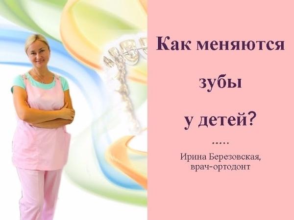 ✿ Как меняются зубы у детей? Врач-ортодонт Ирина Березовская
