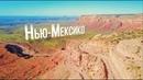 Америка. Большое путешествие – серия 16 – Нью-Мексико