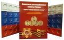 🎁 Конкурс от Юбилейной Вологды! 🎉  Разыгрывается альбом-планшет для 10-рублевых монет серии Города в