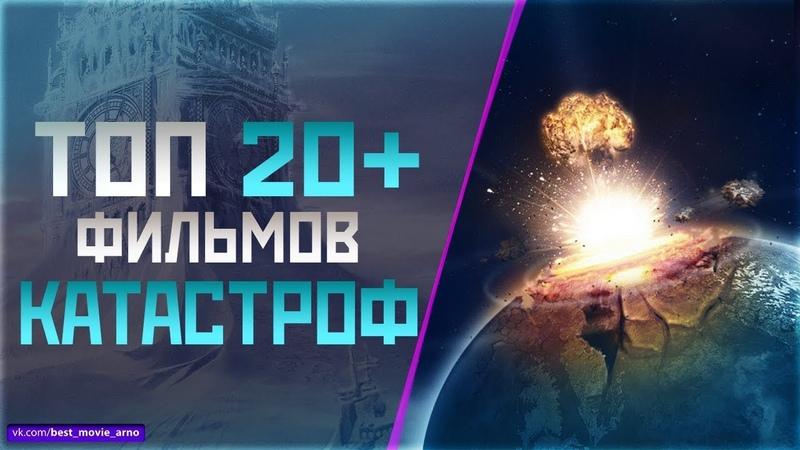 ТОП 20 ФИЛЬМОВ-КАТАСТРОФ НА ВСЕ ВРЕМЕНА