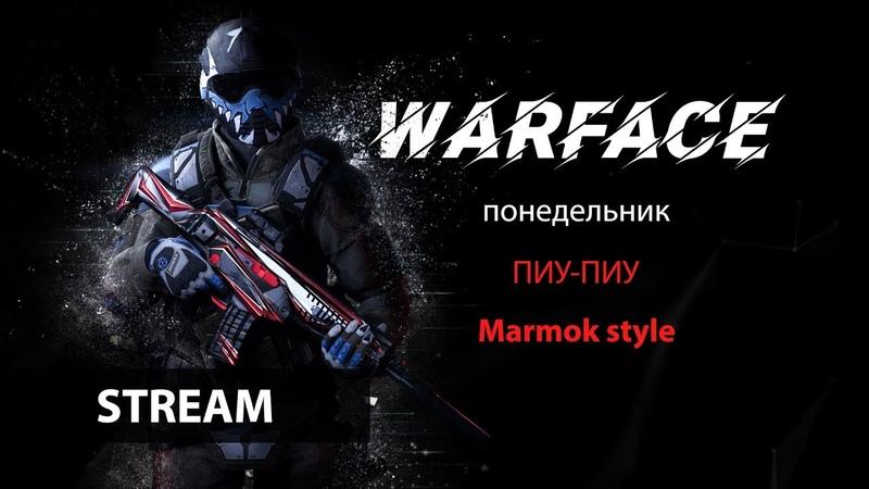 Warface: понедельник пиу-пиу Marmok style