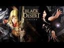 Играем В Black Desert Online На Стриме - Знакомство С Игрой 🔥