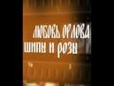 Любовь Орлова. Шипы и розы (2015) Документальный HD