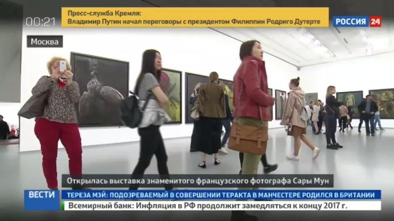 Новости на Россия 24 • В Москве открылась выставка фотографа Сары Мун