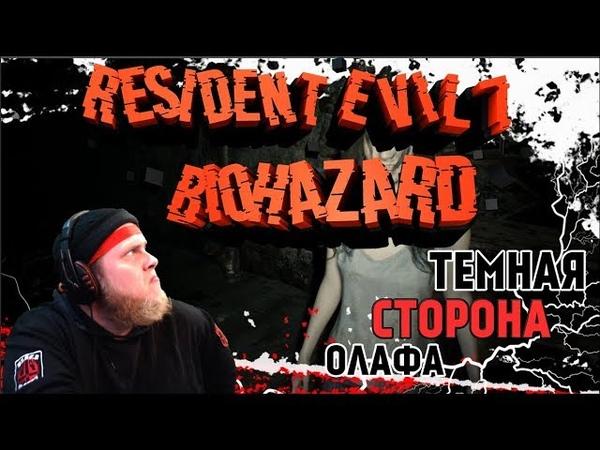 ТЕМНАЯ СТОРОНА ▼ЭТО ПРОСТО БЕЗУМИЕ... ▼ Resident Evil 7 Biohazard обзор