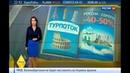 Телеканал Россия 24! Вести! Факты с Натальей Литовко _ Реалии Египта! 09_02_2015
