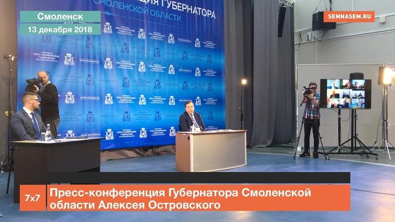 Пресс-конференция Губернатора Смоленской области Алексея Островского
