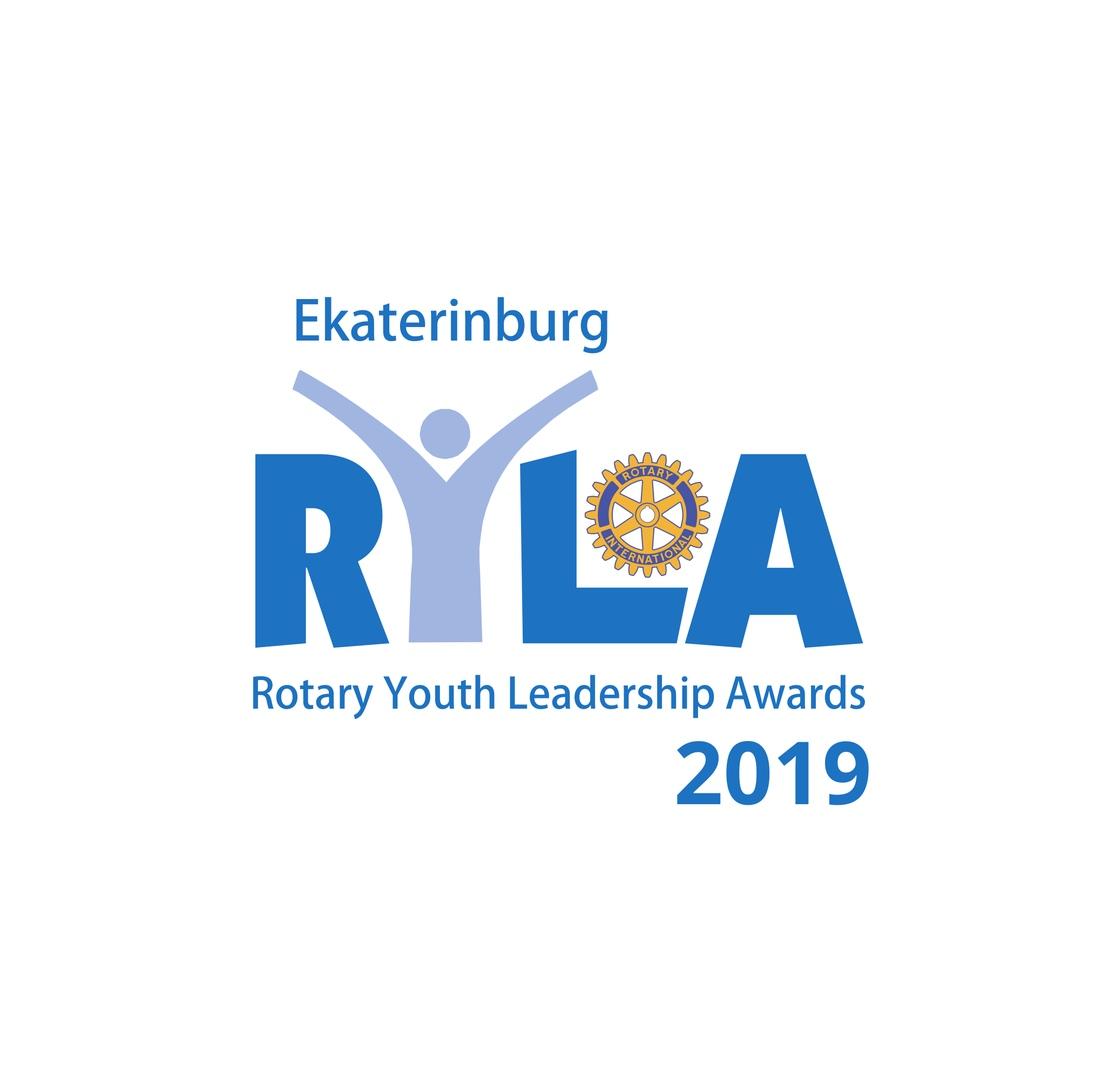 Афиша Екатеринбург RYLA 2019 EKATERINBURG / Форум молодых лидеров