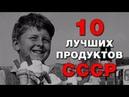 Пропавшие продукты СССР которых так не хватает 10 легендарных продуктов времен СССР