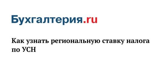 Консультации бухгалтера мурманск регистрация ип усн регионы