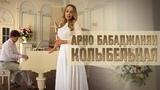 Арно Бабаджанян - Колыбельная (исп. В. Ефимов и С. Амельченко)