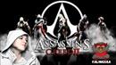 Assassin's Creed II 🦅 Узнаем историю Эцио 2