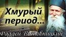Резкие перемены Душевного Настроения Гнев Тёмный период Старец Фаддей Витовницкий