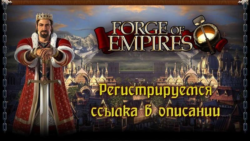 Играем в Forge Of Empires Регистрируемся Ссылка в описании